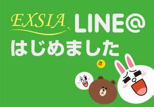 EXSIA LINE@