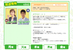 6月5日 東京MXテレビ「ひるキュン!」生放送に代表 松原が出演いたします