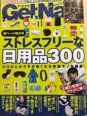 学研Get Navi 5月24日発売号で男性の時計マナーについてお答えしました