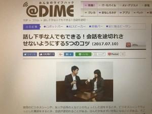 取材記事掲載:@DIMEに会話のコツが掲載されました
