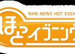 hot_logo