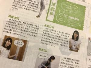 名古屋地区オフィス向けフリーペーパー「City living」&Web版 取材記事同時掲載