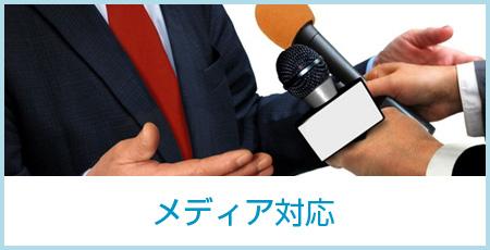 メディア対応