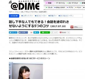 @DIME取材記事掲載:話し下手な人でもできる!会話を途切れさせないようにする5つのコツ