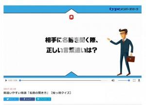 監修動画公開:間違いやすい敬語「名前の聞き方」
