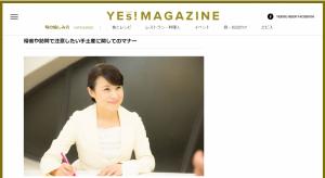 取材記事掲載:エビスビール様YEs!MAGAZINE 訪問のマナー