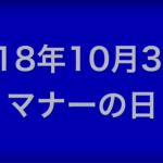 スクリーンショット 2018-10-29 10.28.57