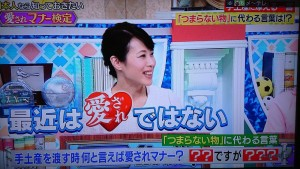 2月12日放送 テレビ朝日「中居正広の身になる図書館」に代表松原が出演しました