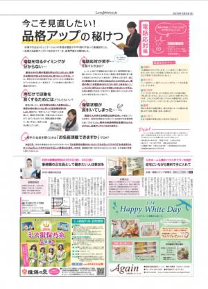 【取材記事掲載】播磨リビング新聞社Living Workstyle