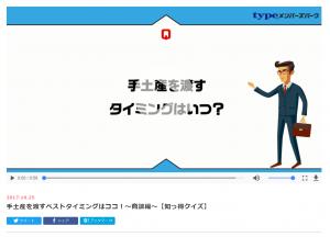 監修動画公開:手土産を渡すベストタイミングはココ!~商談編~