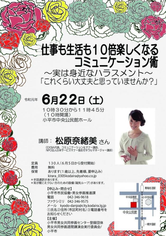 参画週間講演会_p001