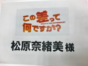 3月27日TBSテレビ この差って何ですか?に代表 松原が出演