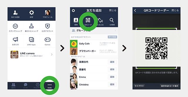 line_qr_step